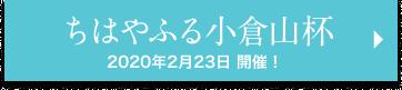 ちはやふる小倉山杯 2020年2月23日開催!